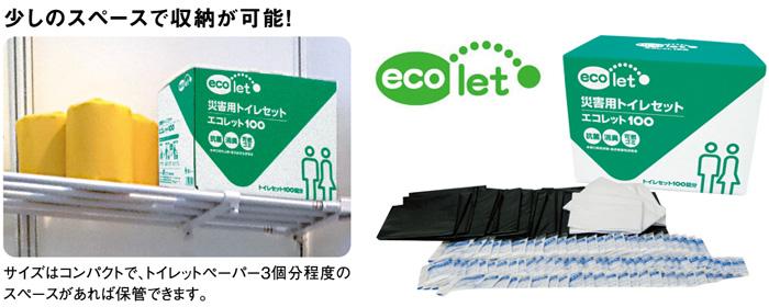 コンパクトなサイズで、トイレットペーパー3個分程度のスペ-スがあれば、保管できます。