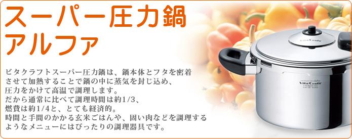 ビタクラフト スーパー圧力鍋 アルファは、圧力をかけて高温で調理するので、通常の1/3の時間で調理でき、光熱費が大幅に節約できる省エネ&エコな圧力鍋です。
