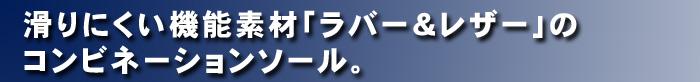 リーガル『プロフェッショナル・ギアシリーズ』