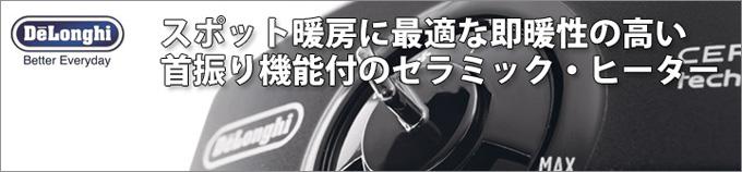 とっても軽いから、移動がラクラク。 首振り機能付の小型セラミック・ファンヒーター。