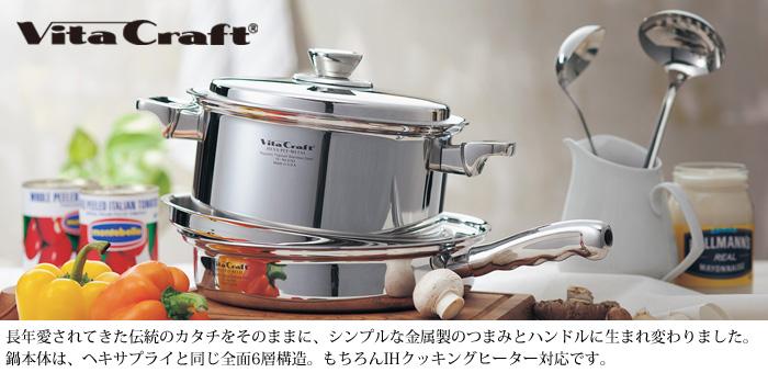 ビタクラフト ヘキサメタル 両手ナベ 4.0L