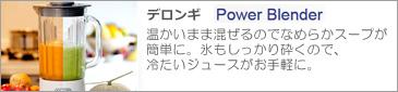 デロンギ パワーブレンダー ホット&アイス DBL708-WH