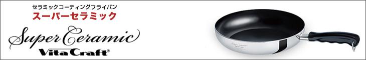 全面5層構造+ビタクラフト独自のセラミック加工「スペシャルマジックコート」を採用。