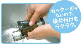スクリュー、ノズル、ストレーナーは簡単に分解でき、付属のブラシで手軽に水洗い。カッターを使わない「ベジフル」だから安全に取付け分解ができます。