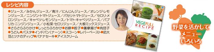 料理研究家フルタニマサエ先生のオリジナルレシピを編集した冊子が付いてます。誰でもカンタンにおいしくつくれるお料理をご紹介。