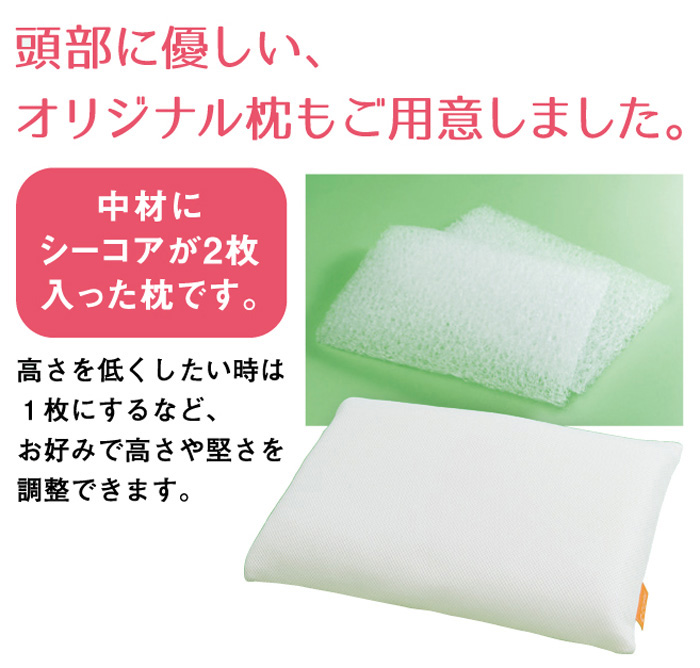 頭部に優しい、オリジナル枕もご用意。