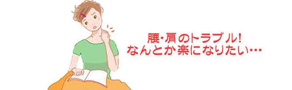 睡眠中の好ましくない姿勢は、腰痛の大きな原因のひとつと言われています。