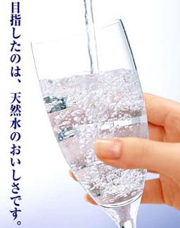 目指したのは、天然水のおいしさです。