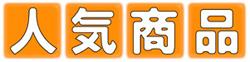 Y-460B籐アームチェアー人気商品
