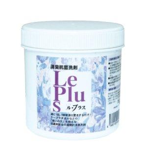 画像1: Le plus(ル・プラス) 消臭抗菌洗剤