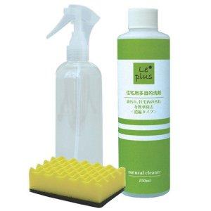 画像1: Le Plus(ル・プラス)住宅用多目的洗剤トライアル