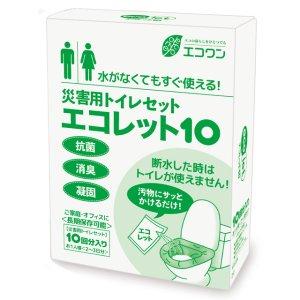画像1: 【送料無料】【10年保存】断水したときでもトイレができる、緊急用トイレ『エコレット10』