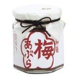日本の食べる調味料 梅あぶら80g (瓶入り)