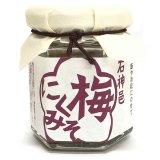 日本の食べる調味料 梅にくみそ
