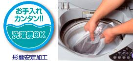 家での洗濯もOK!