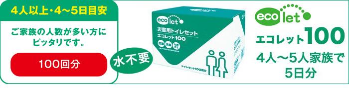 災害時に便利な水無しで使え、10年間保存できる「簡易トイレ」独自の抗菌性凝固剤で、衛生的で使いやすい。100回分をお得なセットに。4人以上のご家族用に好評です。