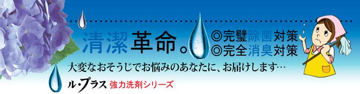 家庭用住宅洗剤 プロも絶賛の洗浄力で力を使わず、簡単に楽しくお掃除