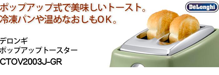 ポップアップ式で美味しいトースト。 CTOV2003J-GR