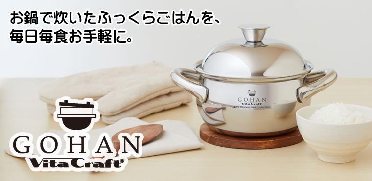 ビタクラフト ごはん鍋