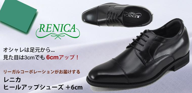 レニカ ヒールアップシューズ +6cm