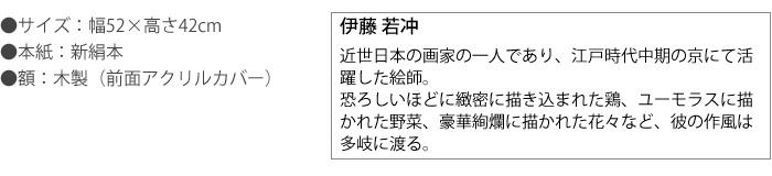 伊藤若冲 高精彩巧芸画 手彩入り 近世日本の画家の一人であり、江戸時代中期の京にて活躍した絵師。没後200年にあたる平成十二年の京都国立博物館での「若冲展」で一躍脚光を浴び、人気が高まっている。恐ろしいほどに緻密に描き込まれた鶏、ユーモラスに描かれた野菜、豪華絢爛に描かれた花々など、彼の作風は多岐に渡る。