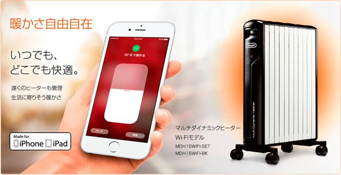 デロンギ マルチダイナミックヒーター WI-FIモデル+Apple TV MDH15WIFI-SET