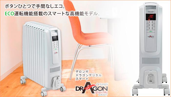デロンギ ドラゴンデジタルスマート オイルヒーター