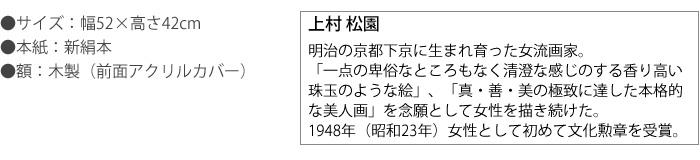 上村 松園 高精彩巧芸画 手彩入り 明治の京都下京に生まれ育った女流画家。「一点の卑俗なところもなく清澄な感じのする香り高い珠玉のような絵」、「真・善・美の極致に達した本格的な美人画」を念願として女性を描き続けた。1948年(昭和23年)女性として初めて文化勲章を受賞。