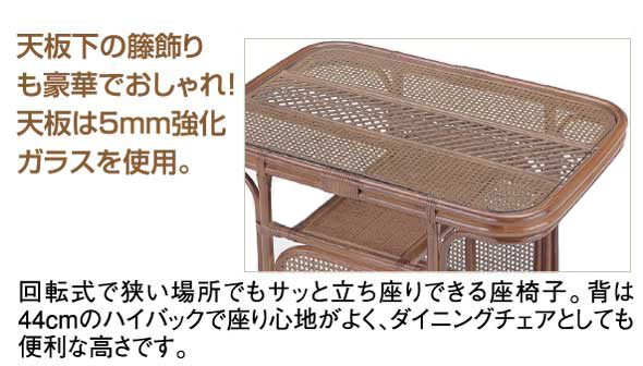ラウンドチェアー&テーブル3点セットZ-802set 天板下の籐飾りも豪華でおしゃれ!回転式で狭い場所でもサッと立ち座りできる座椅子。