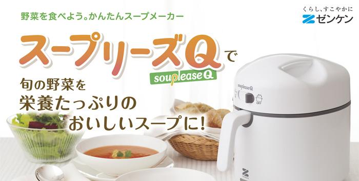 スープリーズQで旬の野菜を栄養たっぷりのおいしいスープに!