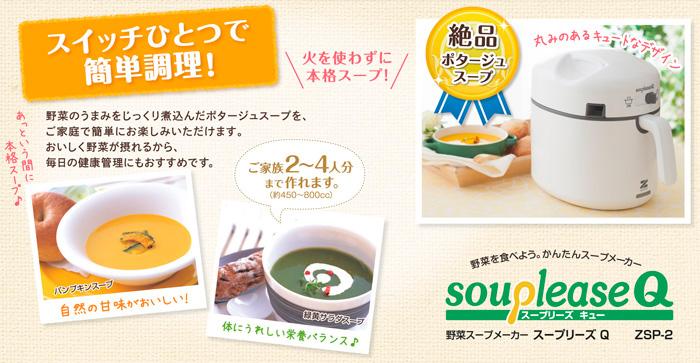 スイッチひとつで簡単調理!火を使わずに本格スープ!ご家族2〜4人分まで作れます。