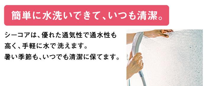 通気性・通水性に優れ、手軽に水洗いでき、清潔にお使いいただけます。